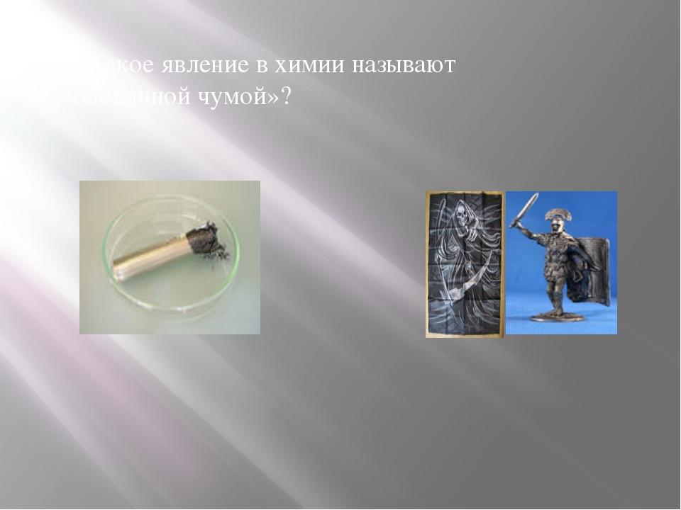 5. Какое явление в химии называют «оловянной чумой»?