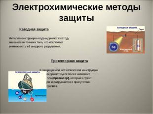 Электрохимические методы защиты Катодная защита Металлоконструкцию подсоединя