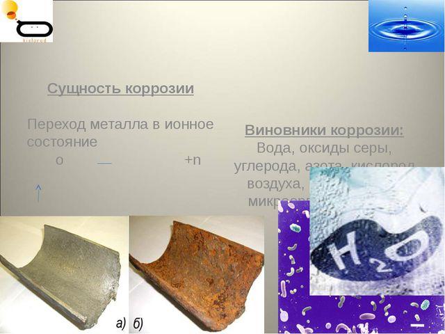 Сущность коррозии Переход металла в ионное состояние o +n Ме - ne  Me в-ль В...