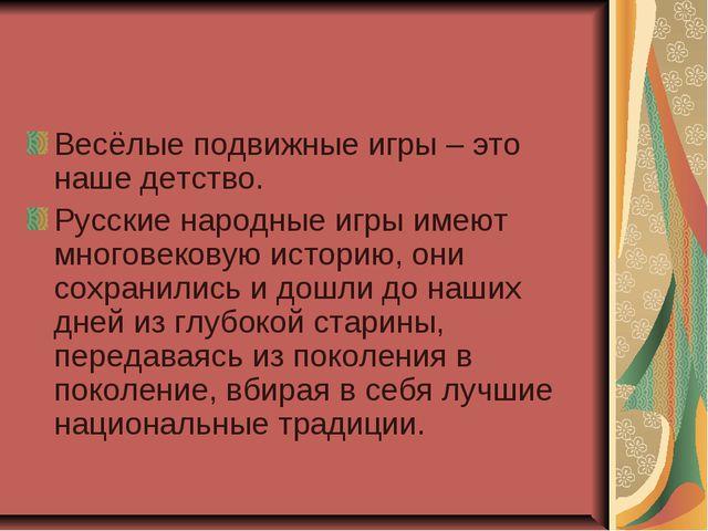 Весёлые подвижные игры – это наше детство. Русские народные игры имеют многов...