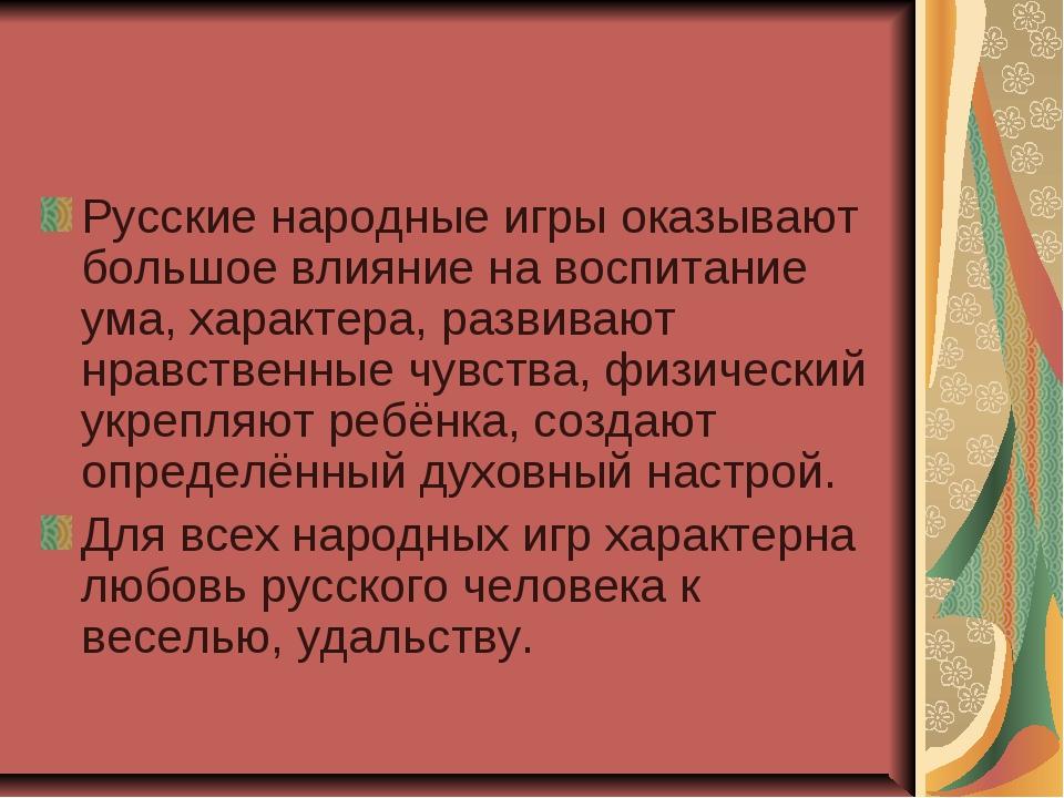 Русские народные игры оказывают большое влияние на воспитание ума, характера,...