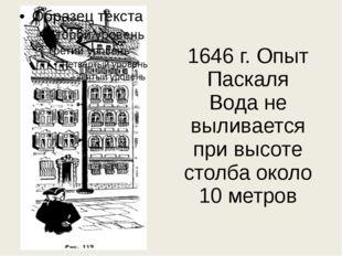 1646 г. Опыт Паскаля Вода не выливается при высоте столба около 10 метров