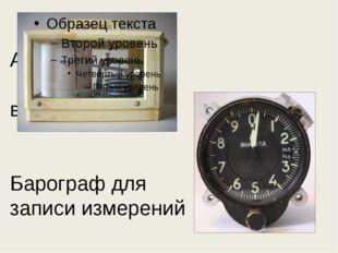 Альтиметр – высотомер Барограф для записи измерений