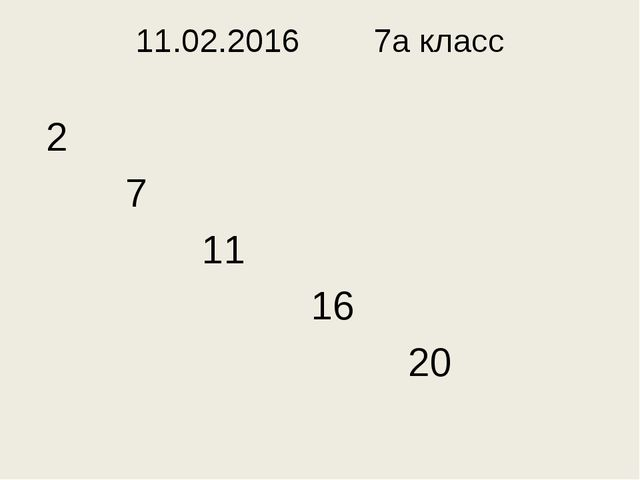 11.02.2016 7а класс 2 7 11 16 20