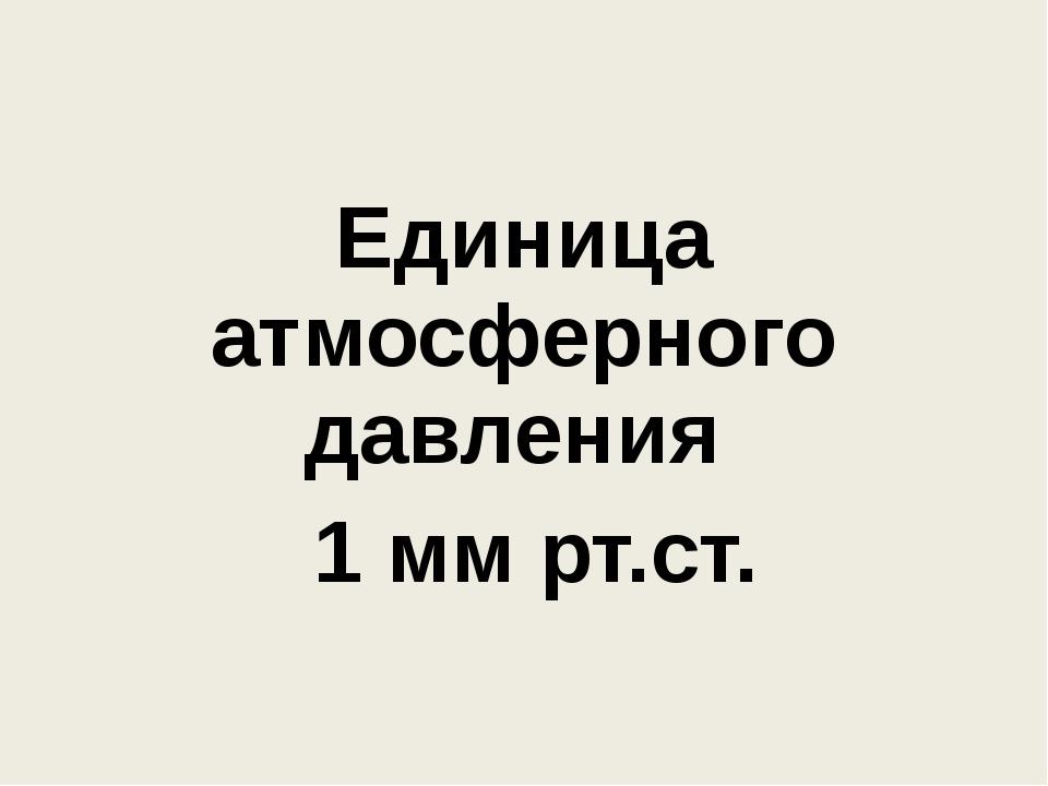 Единица атмосферного давления 1 мм рт.ст.