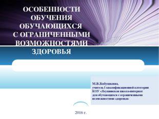 М.В.Бабушкина, учитель I квалификационной категории КОУ «Леушинская школа-ин