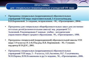 ПРОГРАММЫ для специальных (коррекционных) учреждений VIII вида Программы спец
