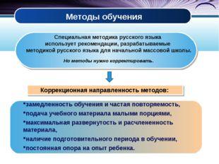 Методы обучения Коррекционная направленность методов: Специальная методика ру