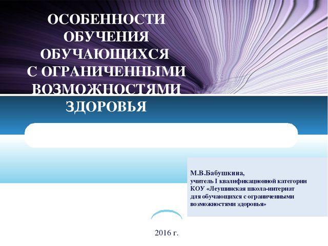 М.В.Бабушкина, учитель I квалификационной категории КОУ «Леушинская школа-ин...