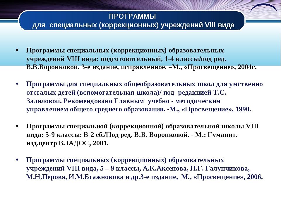 ПРОГРАММЫ для специальных (коррекционных) учреждений VIII вида Программы спец...