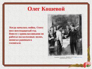 Олег Кошевой Когда началась война, Олегу шел шестнадцатый год. Вместе с однок