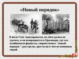 «Новый порядок» В июле Олег эвакуировался, но уйти далеко не удалось, и он во