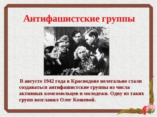 Антифашистские группы В августе 1942 года в Краснодоне нелегально стали созда