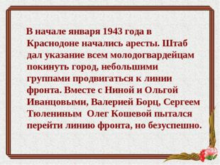 В начале января 1943 года в Краснодоне начались аресты. Штаб дал указание вс