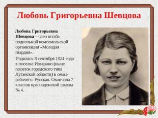 Любовь Григорьевна Шевцова Любовь Григорьевна Шевцова – член штаба подпольной