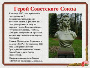 Герой Советского Союза 8 января 1943 года арестована гитлеровцами В Ворошилов
