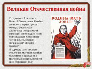 Великая Отечественная война В героической летописи Великой Отечественной войн