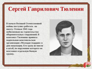 Сергей Гаврилович Тюленин В начале Великой Отечественной войны поступил работ