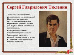 Сергей Гаврилович Тюленин Участвовал в выполнении рискованных и опасных задан