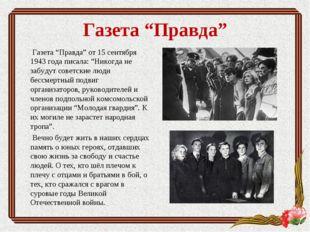 """Газета """"Правда"""" Газета """"Правда"""" от 15 сентября 1943 года писала: """"Никогда не"""