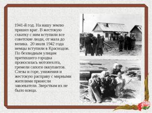 1941-й год. На нашу землю пришел враг. В жестокую схватку с ним вступили все