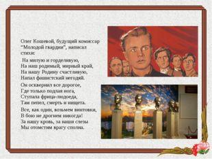 """Олег Кошевой, будущий комиссар """"Молодой гвардии"""", написал стихи:  На милую"""