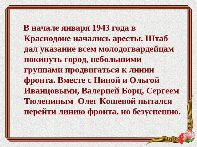 В начале января 1943 года в Краснодоне начались аресты. Штаб дал указание вс...
