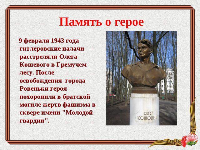 Память о герое 9 февраля 1943 года гитлеровские палачи расстреляли Олега Кош...