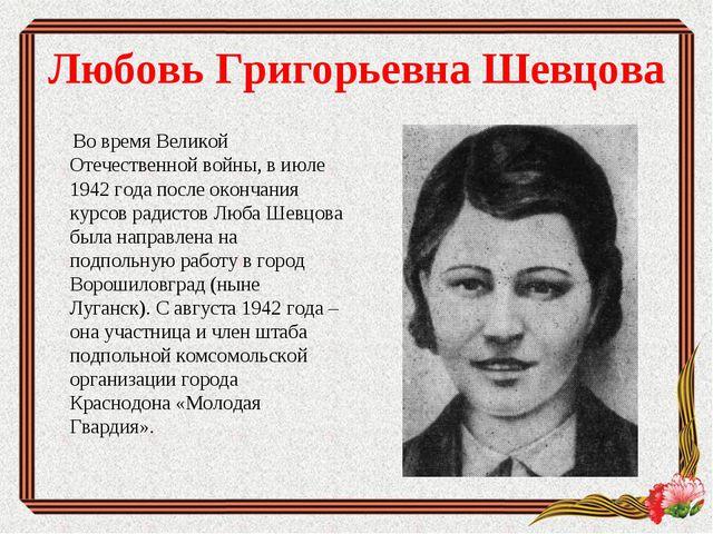 Любовь Григорьевна Шевцова Во время Великой Отечественной войны, в июле 1942...