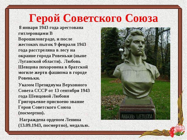 Герой Советского Союза 8 января 1943 года арестована гитлеровцами В Ворошилов...