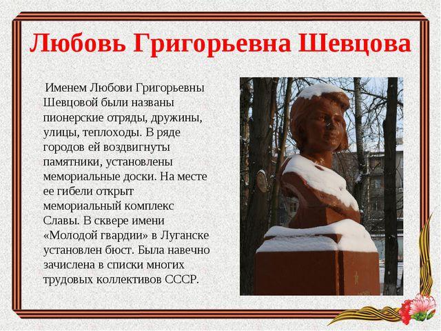 Любовь Григорьевна Шевцова Именем Любови Григорьевны Шевцовой были названы пи...