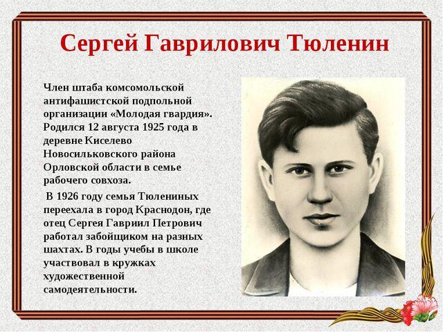 Сергей Гаврилович Тюленин Член штаба комсомольской антифашистской подпольной...