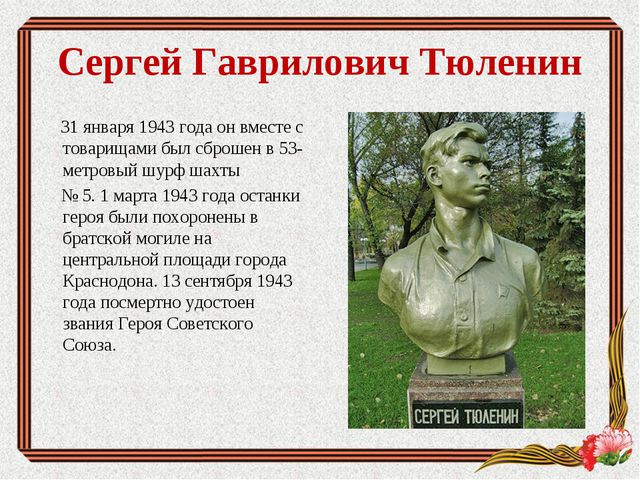 Сергей Гаврилович Тюленин 31 января 1943 года он вместе с товарищами был сбро...