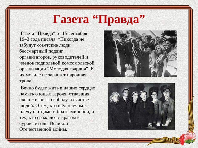 """Газета """"Правда"""" Газета """"Правда"""" от 15 сентября 1943 года писала: """"Никогда не..."""