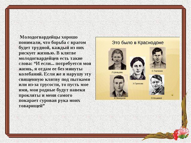 Молодогвардейцы хорошо понимали, что борьба с врагом будет трудной, каждый и...