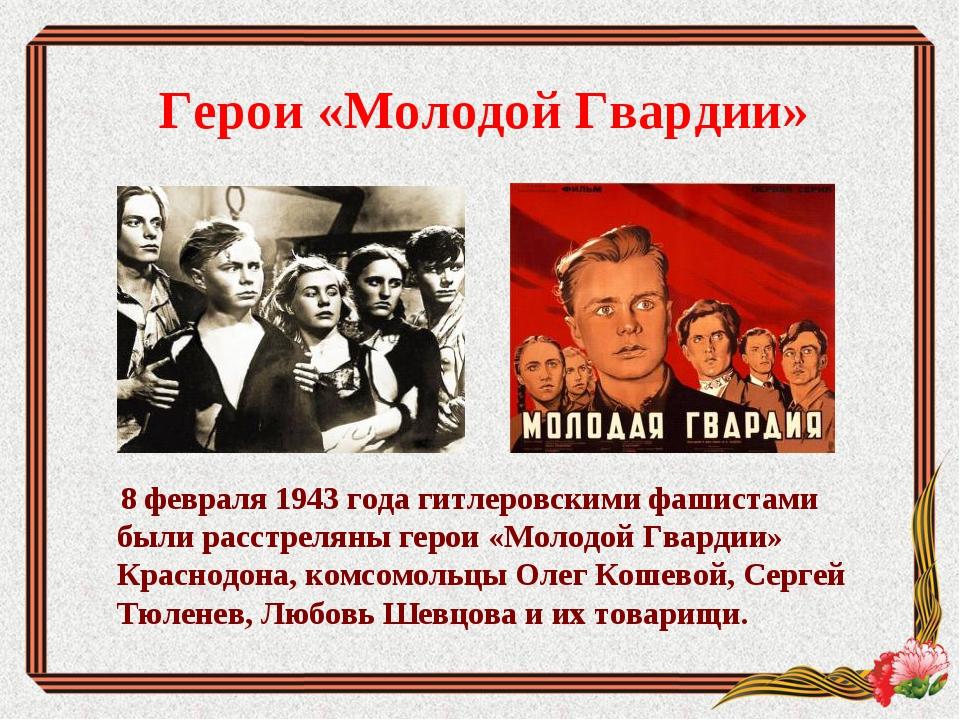 Герои «Молодой Гвардии» 8 февраля 1943 года гитлеровскими фашистами были расс...
