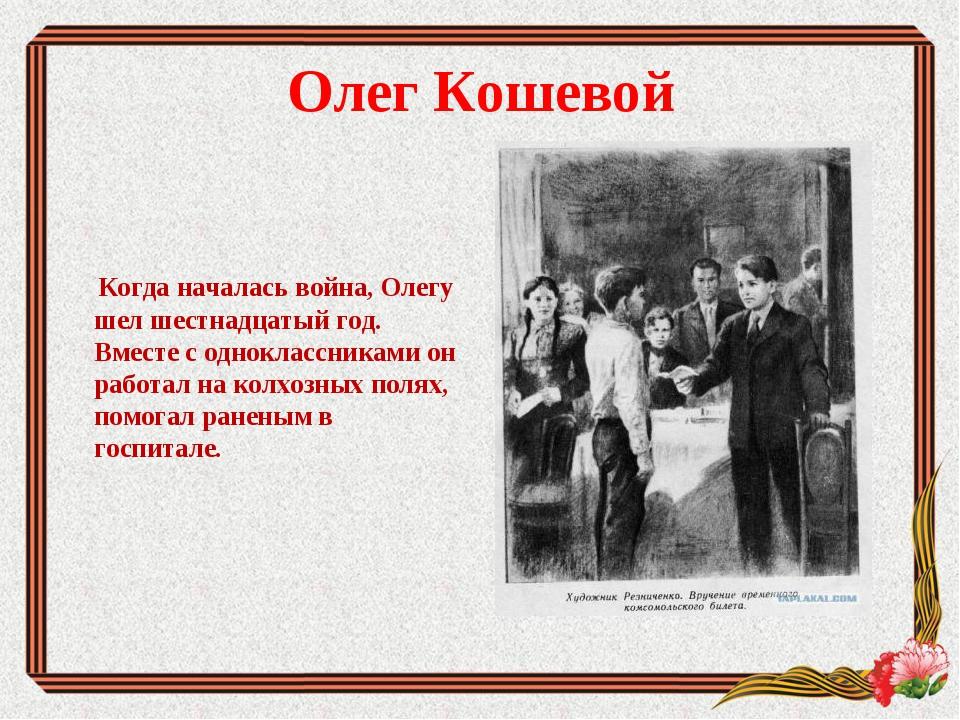 Олег Кошевой Когда началась война, Олегу шел шестнадцатый год. Вместе с однок...