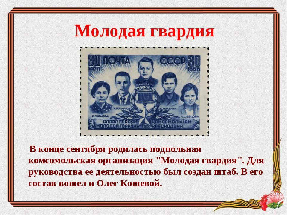 Молодая гвардия В конце сентября родилась подпольная комсомольская организаци...