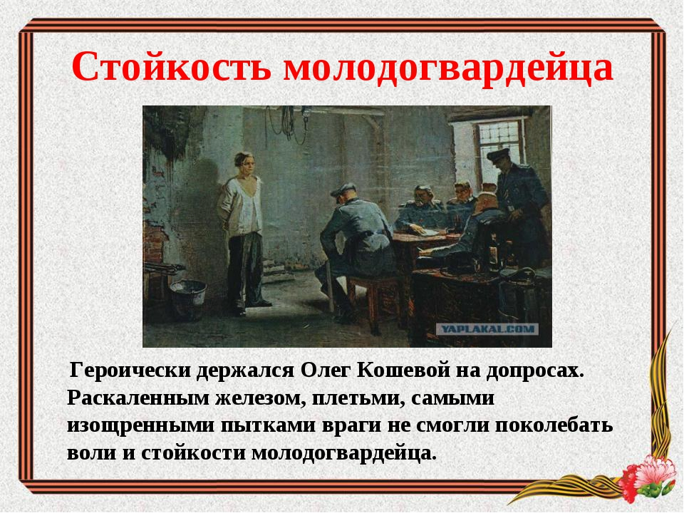 Стойкость молодогвардейца Героически держалсяОлег Кошевойна допросах. Раска...