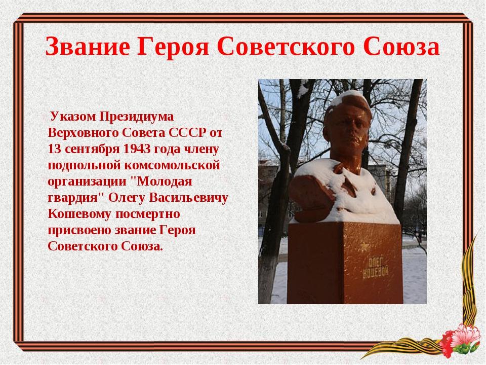 Звание Героя Советского Союза Указом Президиума Верховного Совета СССР от 13...