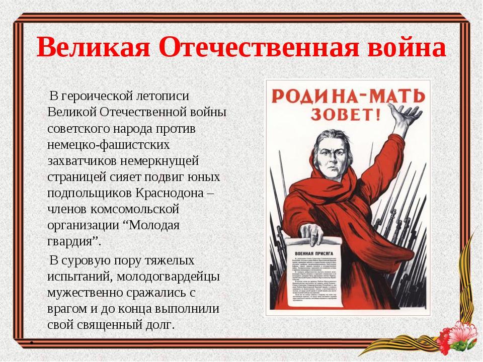 Великая Отечественная война В героической летописи Великой Отечественной войн...