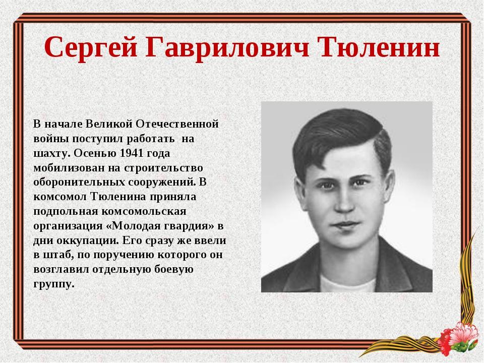 Сергей Гаврилович Тюленин В начале Великой Отечественной войны поступил работ...
