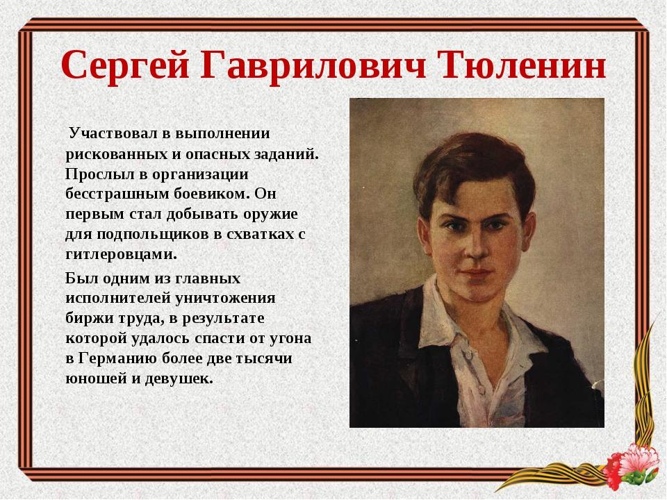 Сергей Гаврилович Тюленин Участвовал в выполнении рискованных и опасных задан...