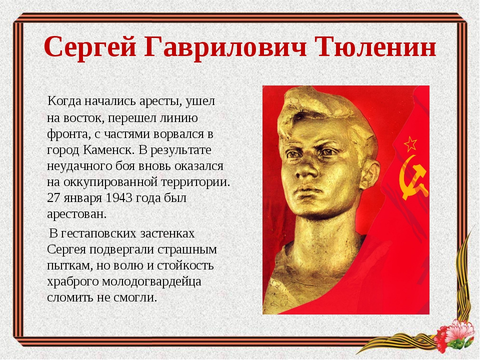 Сергей Гаврилович Тюленин Когда начались аресты, ушел на восток, перешел лини...