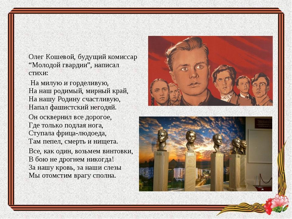 """Олег Кошевой, будущий комиссар """"Молодой гвардии"""", написал стихи:  На милую..."""
