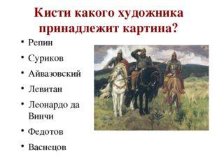 Кисти какого художника принадлежит картина? Репин Суриков Айвазовский Левитан