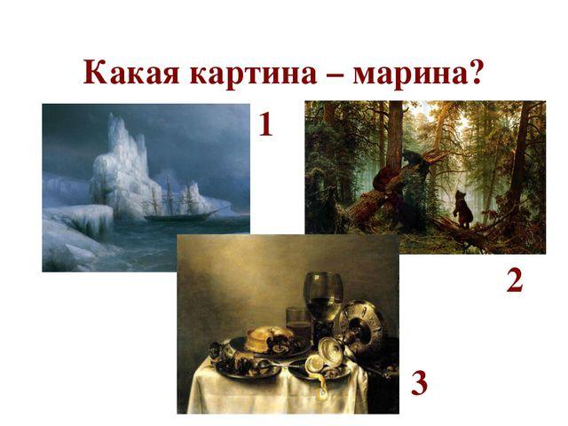 Какая картина – марина? 1 2 3