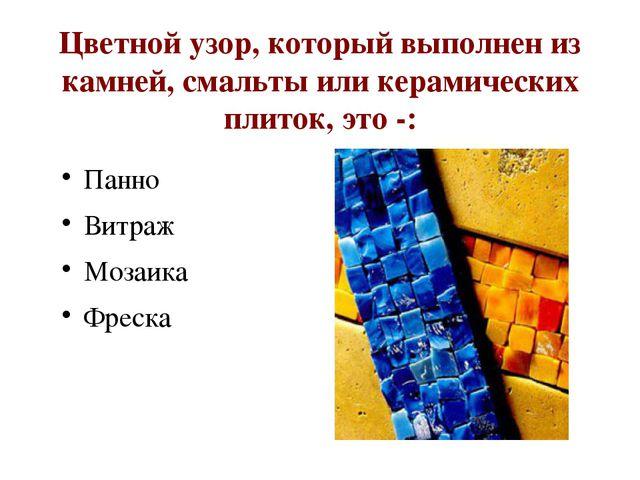 Цветной узор, который выполнен из камней, смальты или керамических плиток, эт...