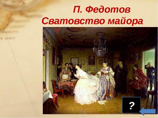 П. Федотов Сватовство майора Кошка ?