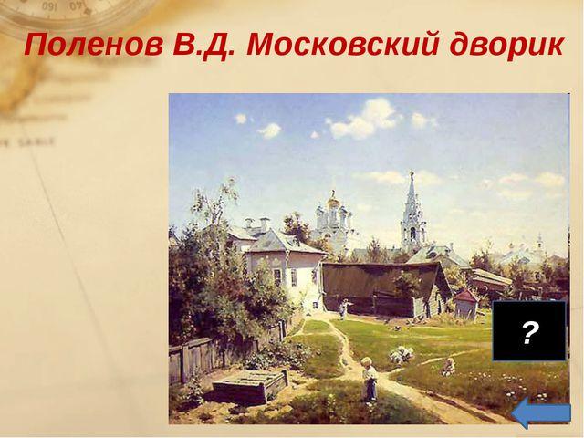 Поленов В.Д. Московский дворик Лошадь ?